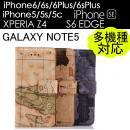 特価セール iPhone6/6s/6plus/6sPlus/5/5s/5c/SE XperiaZ4 GalaxyS6edge Note5用地図柄ケース AS13A002 AS12A030 AS33A023 AS31A036 AS31A041