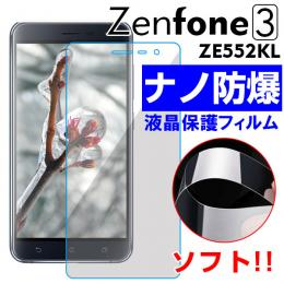 Zenfone3 ZE552KL液晶保護フィルム PET 防爆フィルム ソフト